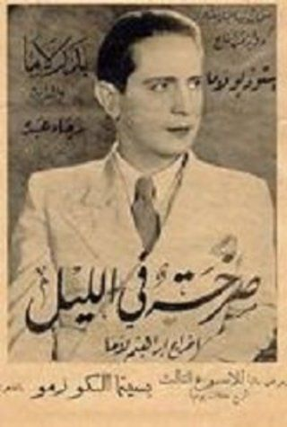 Egyptian Film 1940