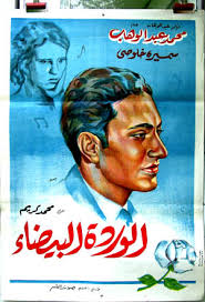Al Warda al Baida, año 1934. Mohamed Abdel Wahab